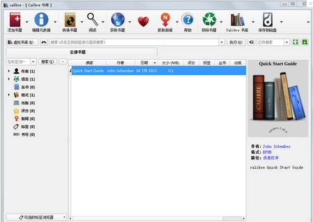 Calibre V2.41.0 x64官方中文版(电子阅读) - 截图1