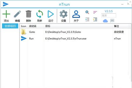 nTrun V2.3.5绿色版(Win+R模式快启工具) - 截图1