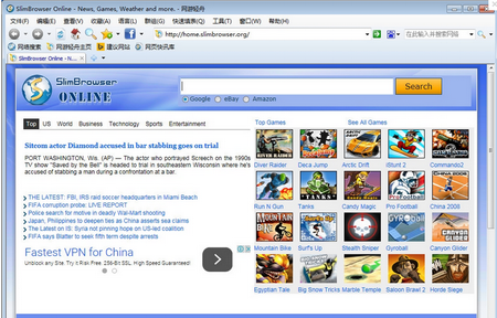 Slim Browser V7.00.129官方中文版(网游轻舟浏览器) - 截图1