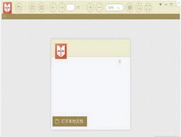 小新PDF阅读器 V1.7.0.1官方版(pdf阅读器)