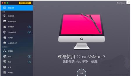 Clean My Mac V3.1.1.0官方中文版(系统清理软件) - 截图1
