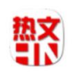 微信热文客户端 V1.0官方版(微信辅助工具)