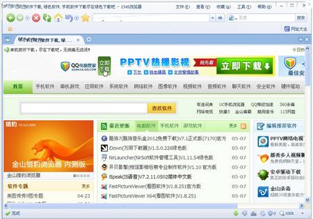 2345王牌浏览器 V6.3.0.9753官方版(浏览器) - 截图1