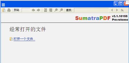 Sumatra PDF V3.2.10448绿色免费版(绿色阅读器) - 截图1