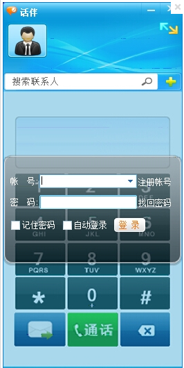 话伴 V2.1.3.11官方版(社交软件) - 截图1