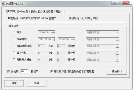 关机王 V1.2.8.0官方版(定时关机软件) - 截图1
