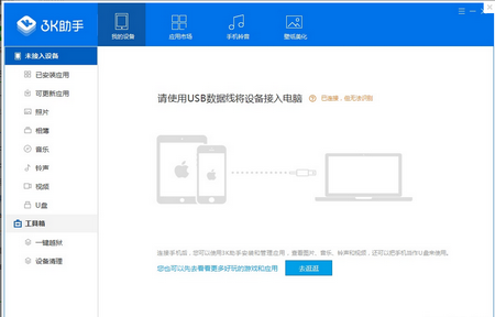 3K助手 V1.2.0.1官方版(苹果手机管理助手) - 截图1