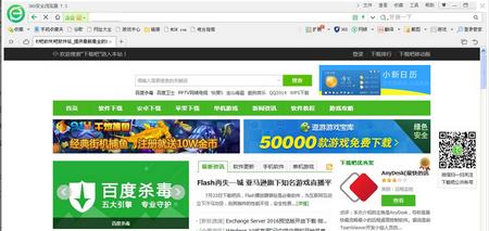 360浏览器2015 8.0.1.250官方正式版(360安全浏览器) - 截图1