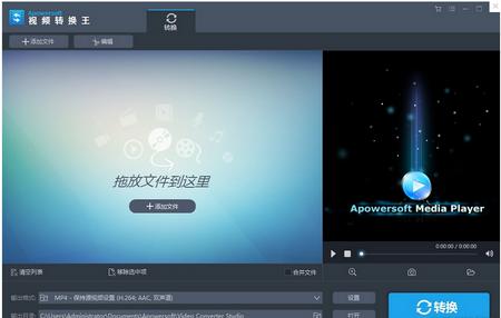 Apowersoft Video Converter Studio V4.3.1中文版(视频转换工具) - 截图1