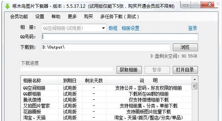 啄木鸟相册下载器 V6.3.2.1官方版(下载工具) - 截图1
