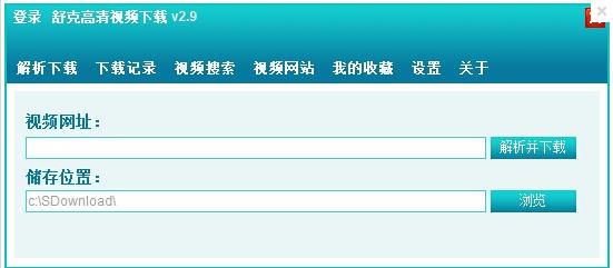 舒克高清视频下载软件 V2.9官方版(视频下载工具) - 截图1
