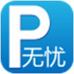 无忧停车for iPhone7.0(智能停车)