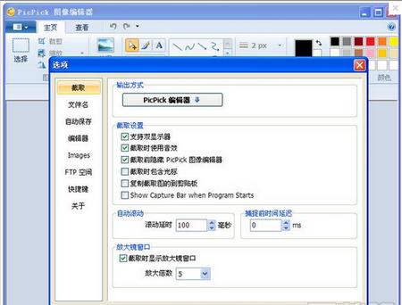 PicPick V4.0.8中文版(截图工具) - 截图1