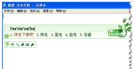 搜狗拼音输入法2015 7.8.0.7042官方正式版(拼音输入法) - 截图1