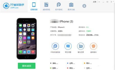 pp越狱助手官方下载 2.4.2绿色版(iphone/iPad越狱工具) - 截图1