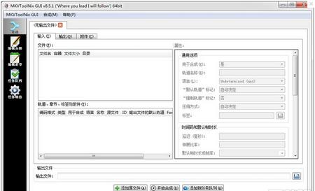 MKVToolnix x64 V8.5.1中文版(万能转换封装工具) - 截图1