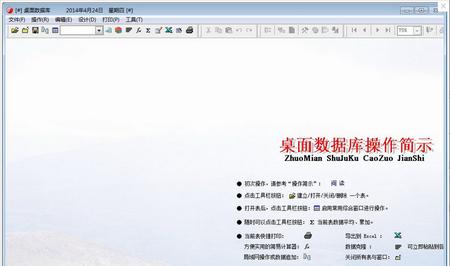 桌面数据库 V2015.11.001免费版(数据库管理与制表平台) - 截图1