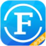 文件全能王for iPhone5.1(效率工具)