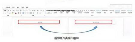 【分隔符】为不同页面创建不同的页眉和页脚。