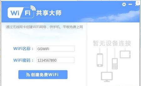 WiFi共享大师 V2.2.0.8官方版(wifi热点) - 截图1