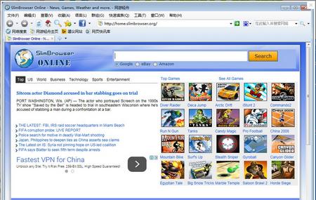 Slim Browser V7.00.131官方中文版(网游轻舟浏览器) - 截图1
