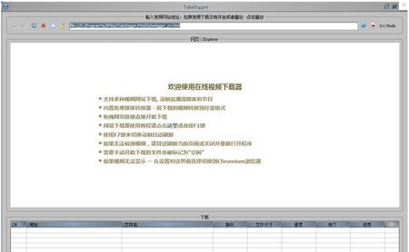 TubeDigger 5.4.4 官方中文版下载(网页视频下载工具) - 截图1