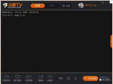 斗鱼tv直播伴侣 V1.2.8.6官方版(直播辅助软件) - 截图1
