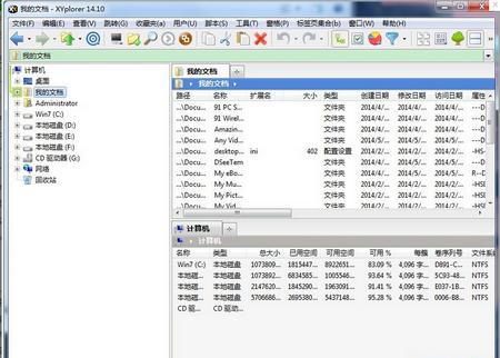 XYplorer V15.80.0200官方版(多标签文件管理器) - 截图1