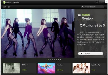 音悦mini客户端 V1.2.19.22 官方版(音悦台MV下载) - 截图1