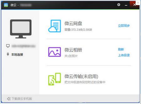 微云Windows客户端 3.1.1375(网盘下载) - 截图1