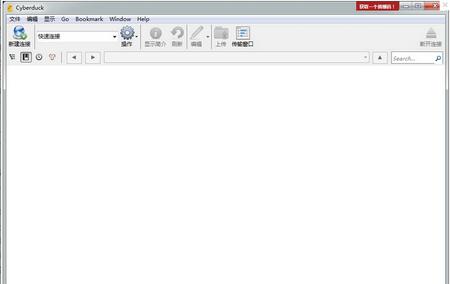 Cyberduck V4.7.3中文版(FTP工具) - 截图1