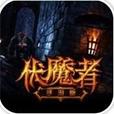 伏魔者for iPhone6.0(角色养成)