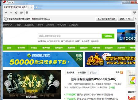 Opera浏览器 V33.0.1990.43 官方简体中文正式版 - 截图1