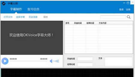 字幕大师 V1.1官方版(字幕制作软件) - 截图1
