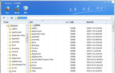 贝贝压缩 V2.0官方版(压缩软件) - 截图1