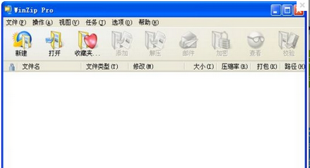 WinZip解压软件 V20.0官方版(老牌压缩解压软件) - 截图1