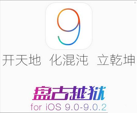 盘古越狱 mac for ios9 V1.0.0官方版(ios9越狱工具) - 截图1