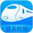 盛名列车时刻for iPhone6.0(订票查询)