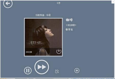 几米听电台版 V5.2.14.25官方版(音乐电台) - 截图1