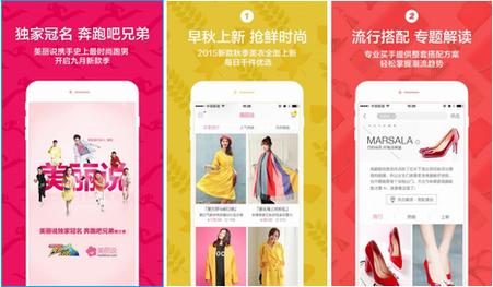 美丽说 for iphone 7.0(时尚购物) - 截图1