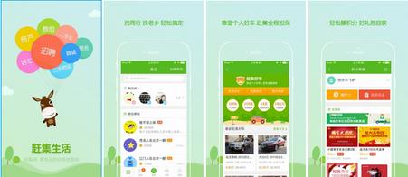 赶集生活for iphone 6.0(求职找房) - 截图1