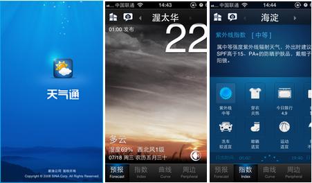 天气通 for iphone 6.0(天气查询) - 截图1