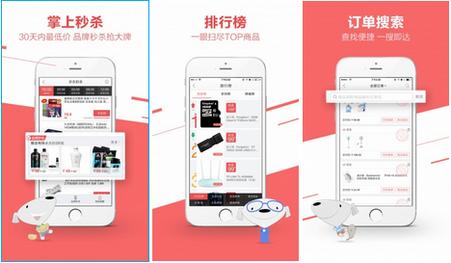 京东商城iPhone客户端 for iphone 6.0(网上购物) - 截图1