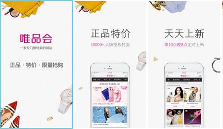 唯品会 for iphone 6.1(美妆购物) - 截图1
