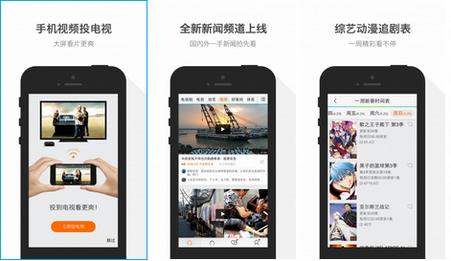 腾讯视频 for iphone 6.0(影音播放) - 截图1