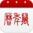 万年历 for iphone 6.0(生活助手)
