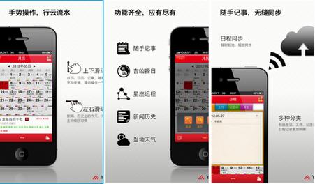 万年历 for iphone 6.0(生活助手) - 截图1