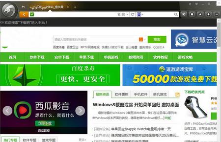 猎豹安全浏览器 V5.3.108.10592官方版(浏览器下载) - 截图1