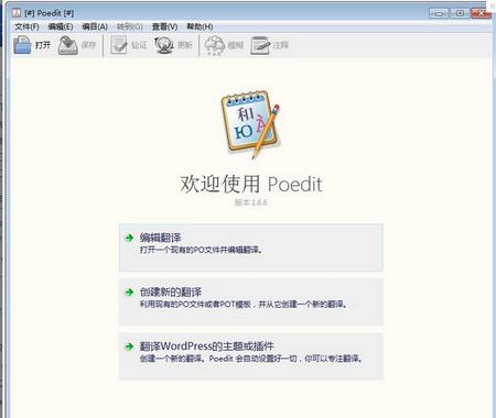 Poedit V1.8.6中文版(.po文件编辑器) - 截图1