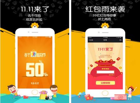苏宁易购 for iphone 6.0(正品购物) - 截图1